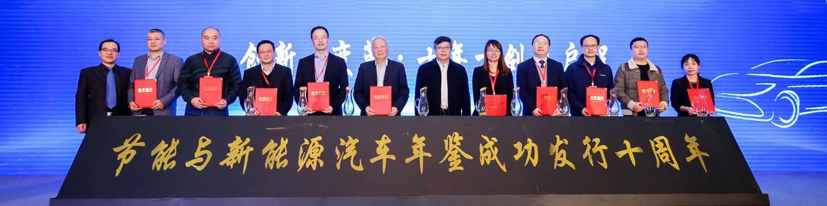 2019年新能源汽車智新峰會