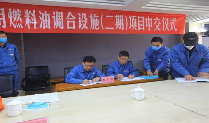 公司總承包齊魯分公司勝利煉油廠新增船用燃料油調和設施(二期)項目順利中交
