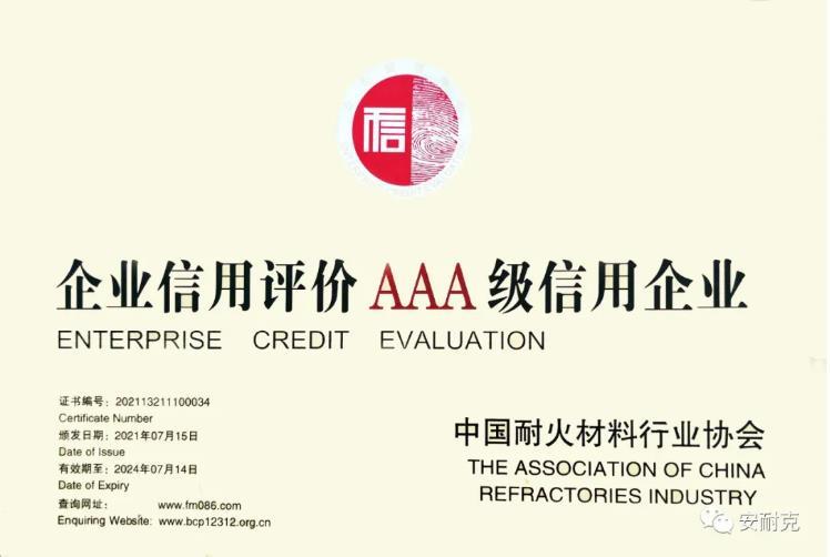 """安耐克荣获""""企业信用评价AAA级信用企业"""""""