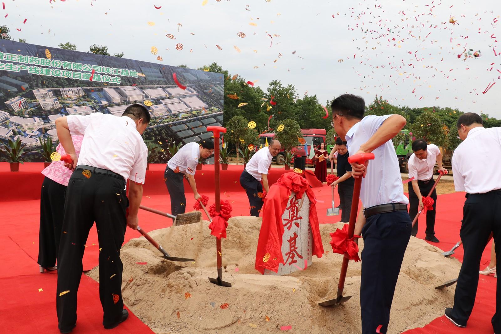 启航新征程,普正制药峡江基地数字化生产线项目举行开工奠基仪式