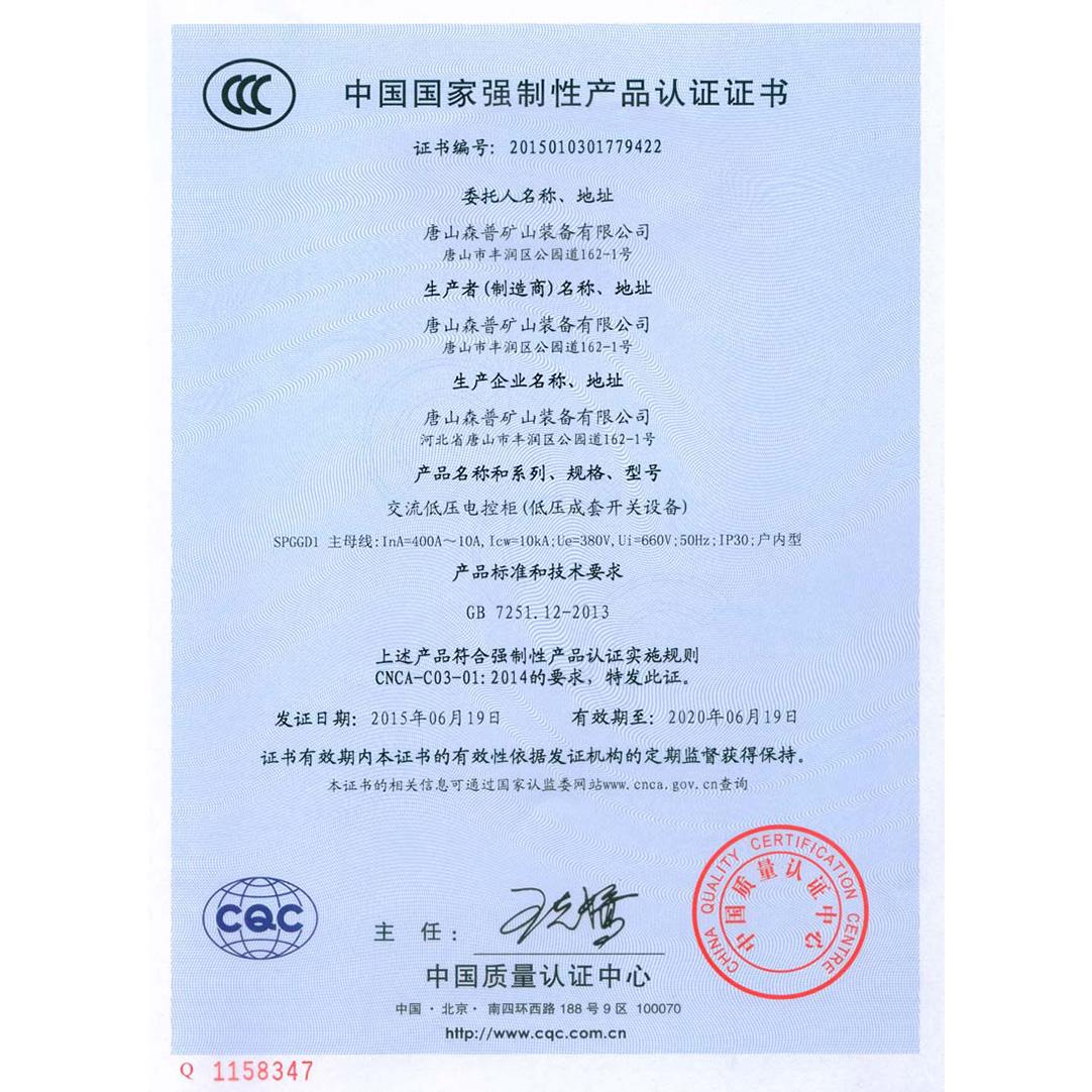 3C認證證書(交流低壓電控柜2)