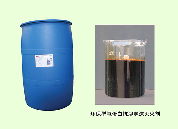 環保型氟蛋白泡沫滅火劑