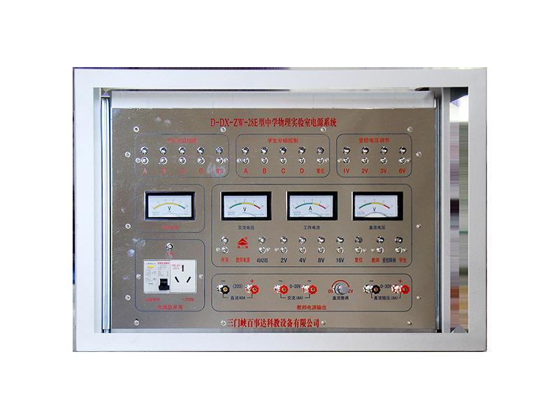 初中物理力学实验室电源系统
