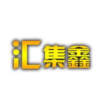 上海匯集鑫石油化工有限公司