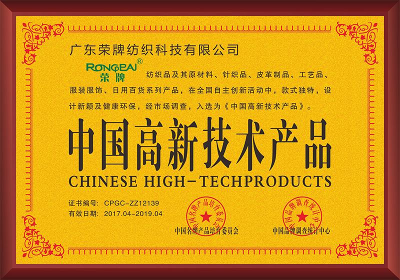中國高新技術產品