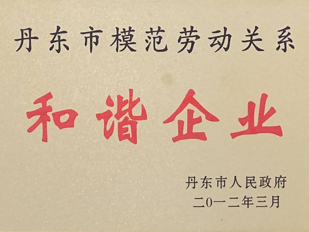 丹東市模范勞動關系和諧企業