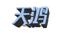 天鴻(廈門)石油化工有限公司