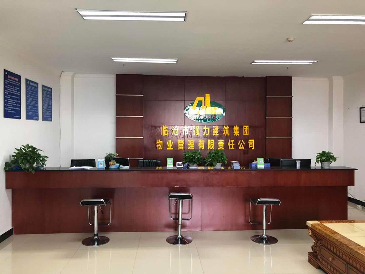 臨滄市強力建筑集團物業有限公司