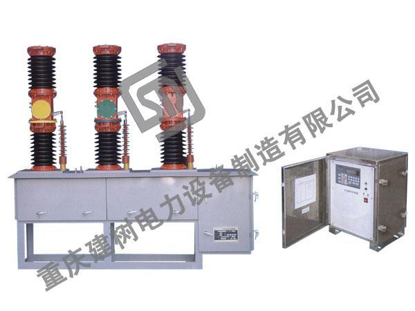 ZW7-40.5戶外高壓真空斷路器