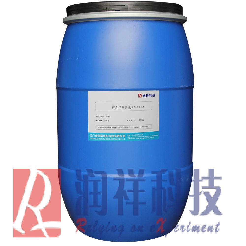 高含量除油剂RX-NL8A