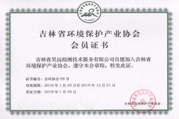 環保產業協會會員