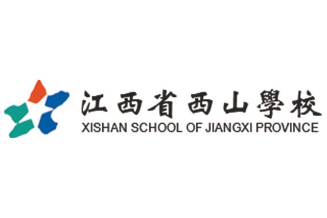共青團江西省西山學校委員會成立