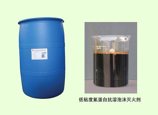 低粘度氟蛋白抗溶泡沫滅火劑