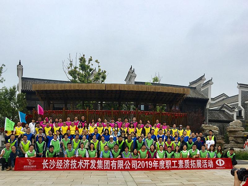 2019年4月,集團工會組織職工素質拓展活動