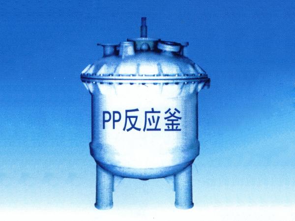 聚丙烯反應釜、攪拌罐