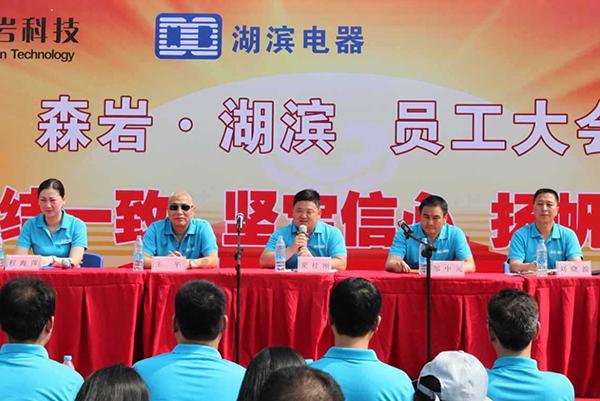 激情6月,共譜團結與前進的序曲 ——熱烈慶祝2016年森巖·湖濱第一屆員工大會順利召開