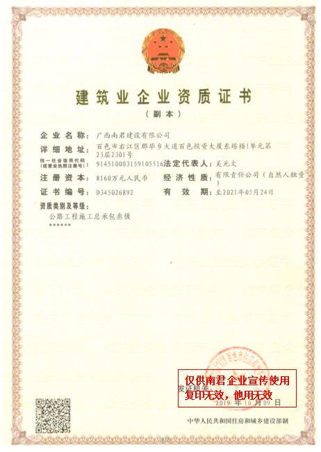 南君資質證書副本(公路)