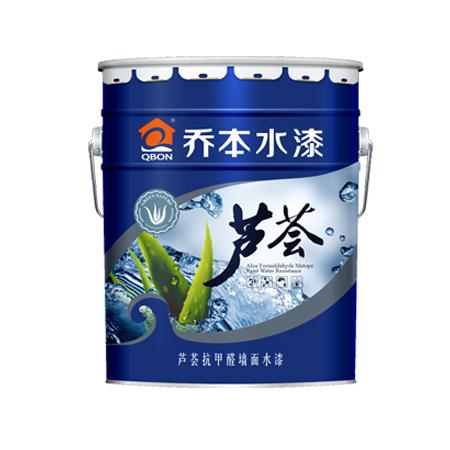 蘆薈抗甲醛墻面水漆