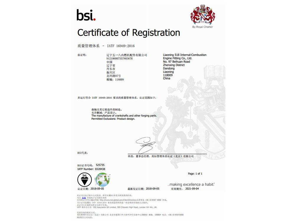 IATF16949質量管理體系認證證書