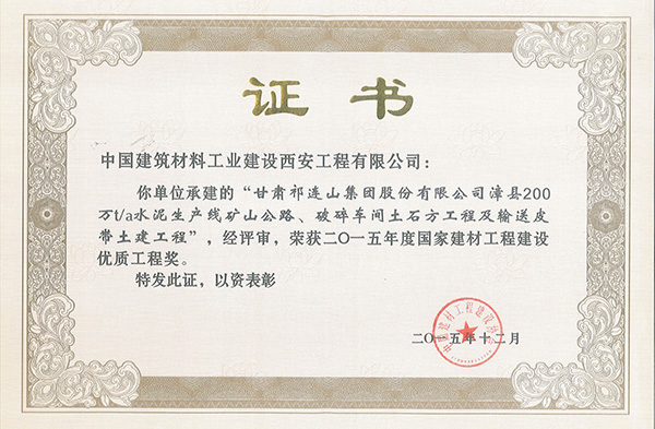 優質工程獎證書