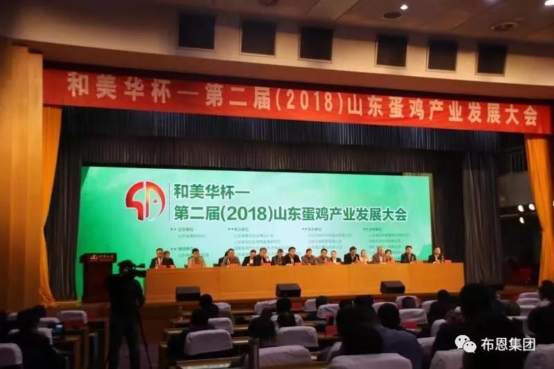 布恩集團助力第二屆(2018)山東蛋雞產業發展大會