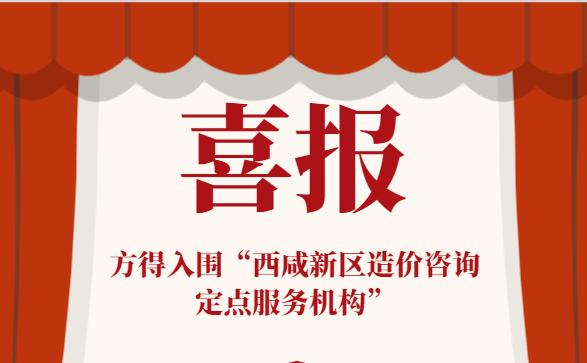 """陜西方得公司入圍""""西咸新區造價咨詢定點服務機構"""""""