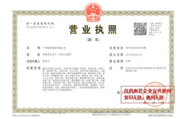 廣西南君建設有限公司資質營業執照