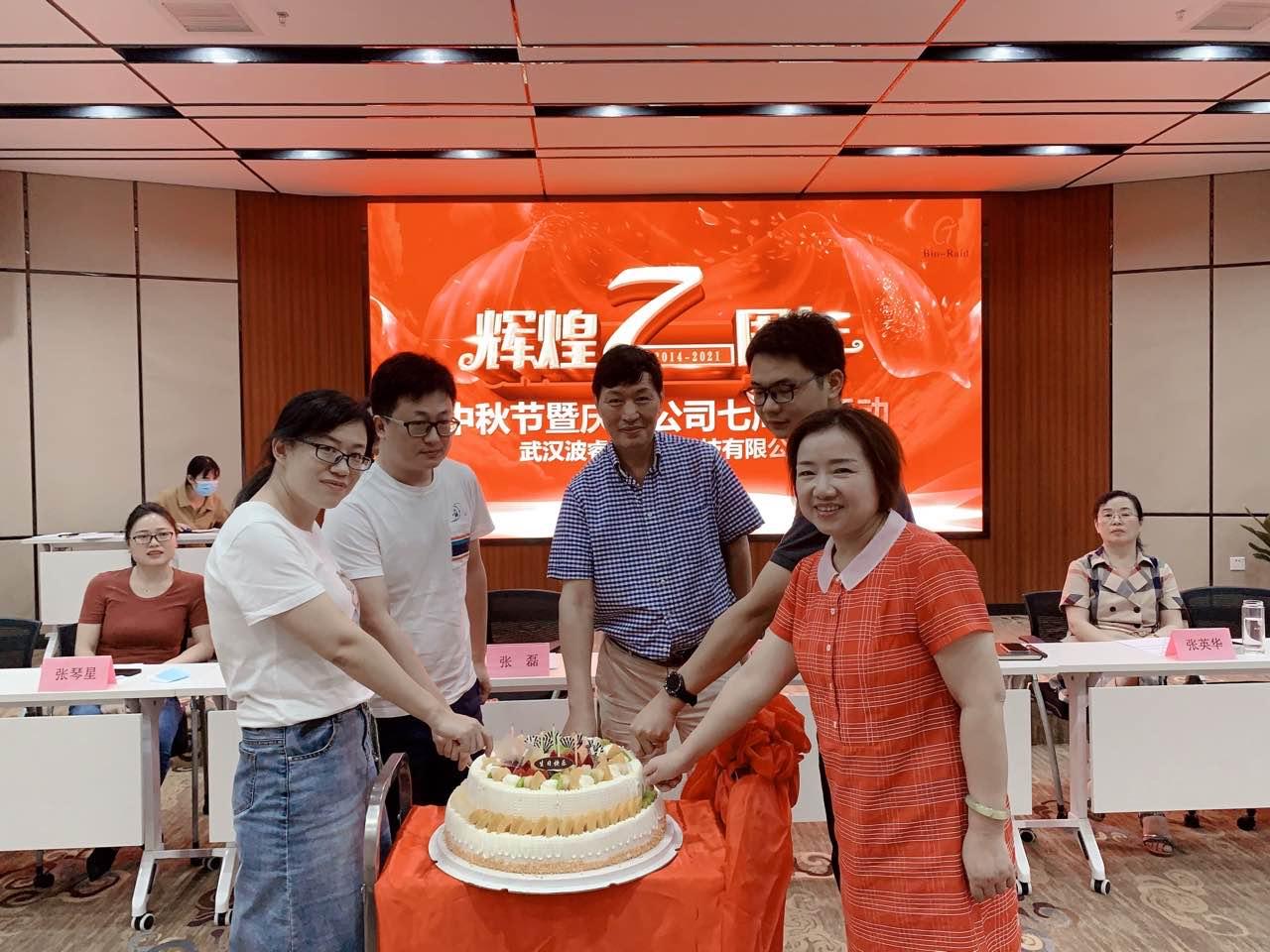 公司中秋節座談會暨慶祝公司成立七周年活動