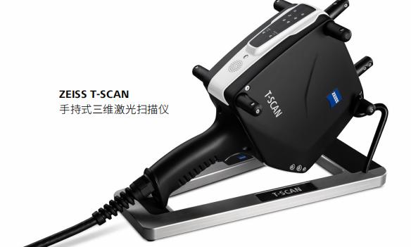 ZEISS T-SCAN 3D 扫描仪