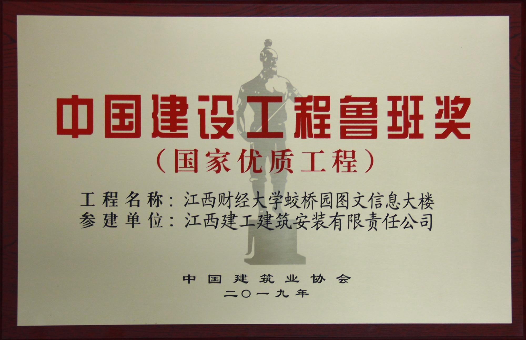 魯班獎獎牌