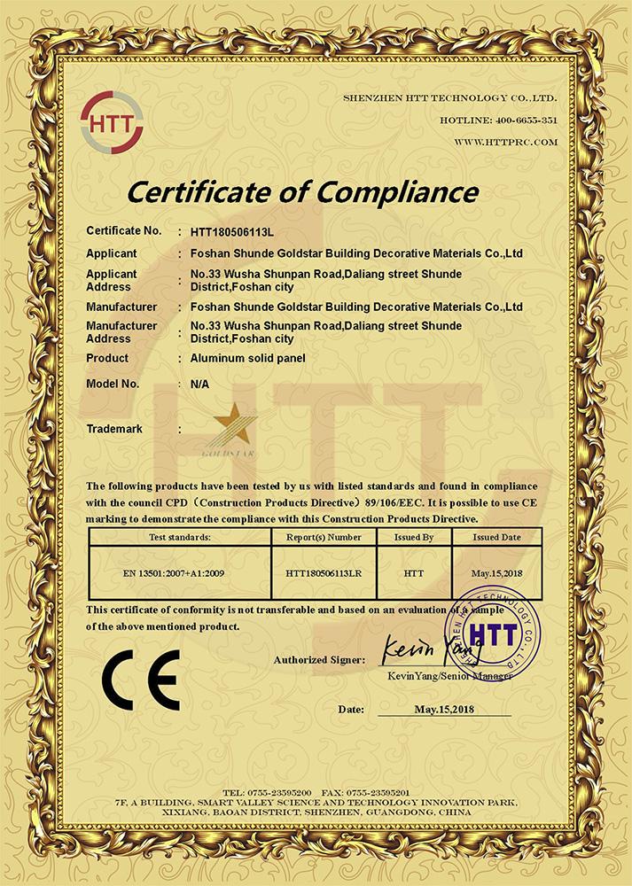 CE认证-铝单板