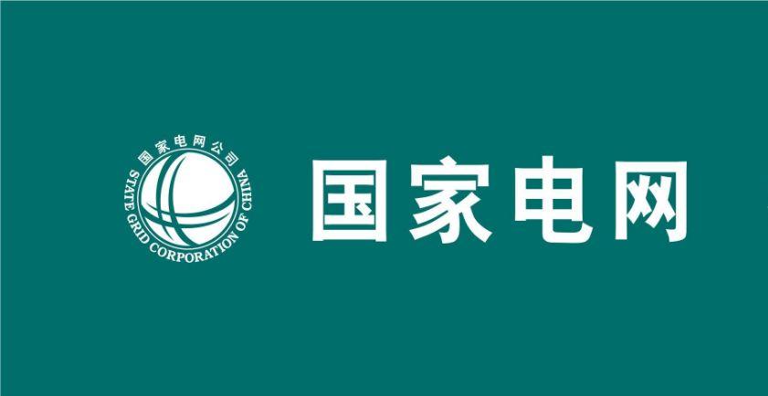 国家电网公司全过程环境和水土保持管理服务
