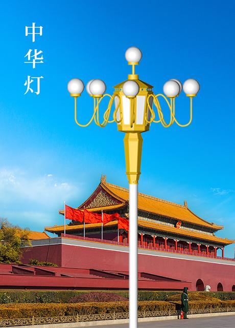 中華燈 / QH-ZHD04