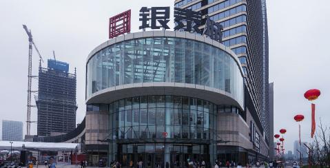 杭州臨平銀泰城
