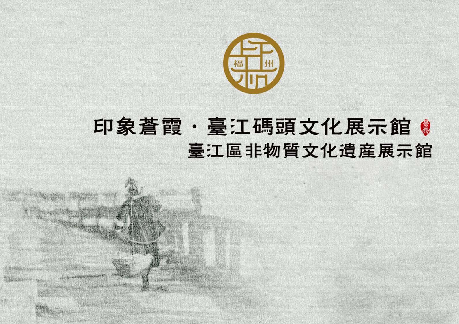 印象蒼霞—福州市臺江區非遺展示館