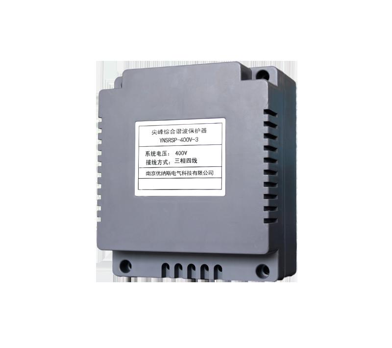 YNS-RSP型尖峰綜合諧波保護器