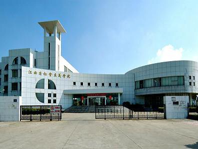 江西省社會主義學院教學綜合樓