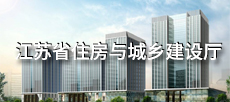 江蘇省住房與城鄉建設廳