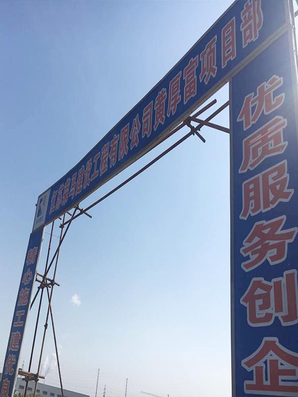江蘇榮馬建設工程