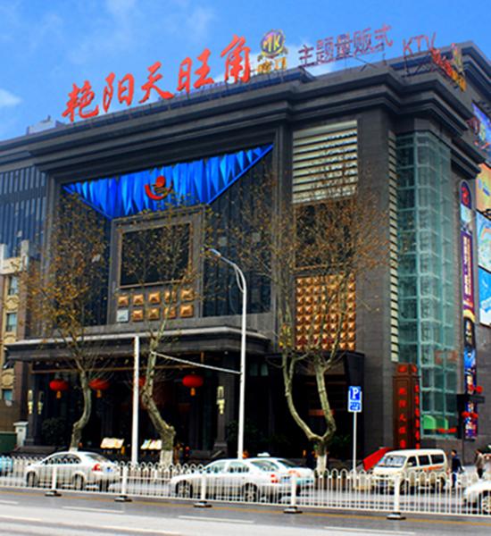 艷陽天旺角藍天酒店裝飾工程
