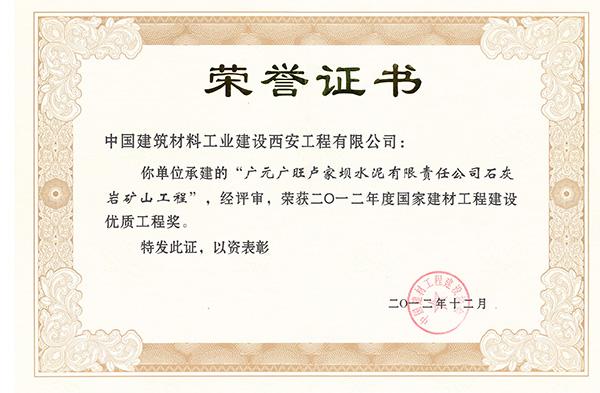 2012廣元建材協會優質獎