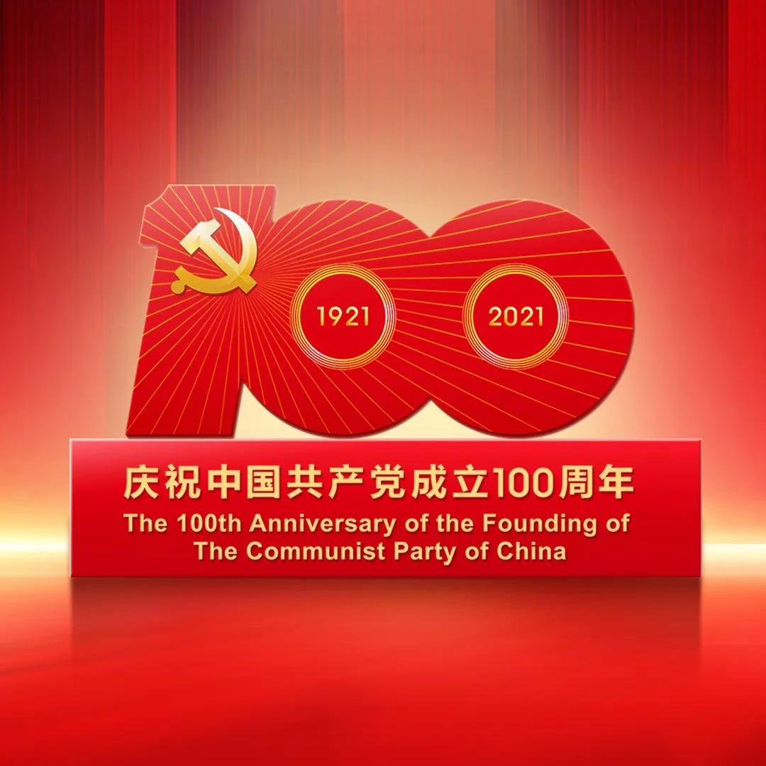 致敬中國共產黨百年華誕