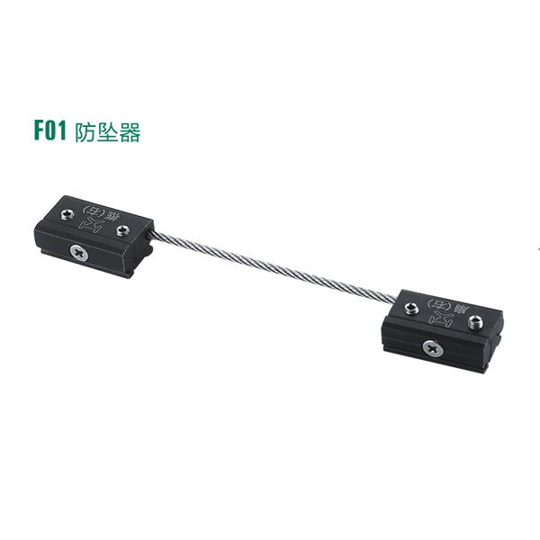 F01防墜器