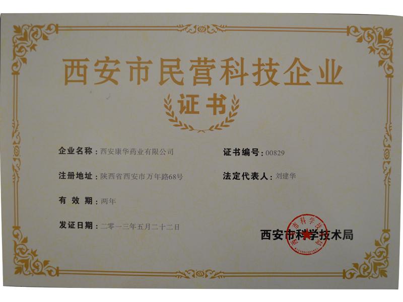 西安市民營科技企業證書