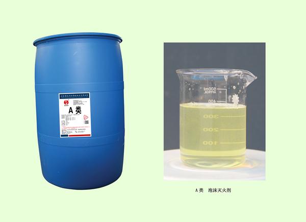 環保型A、B 類泡沫滅火劑