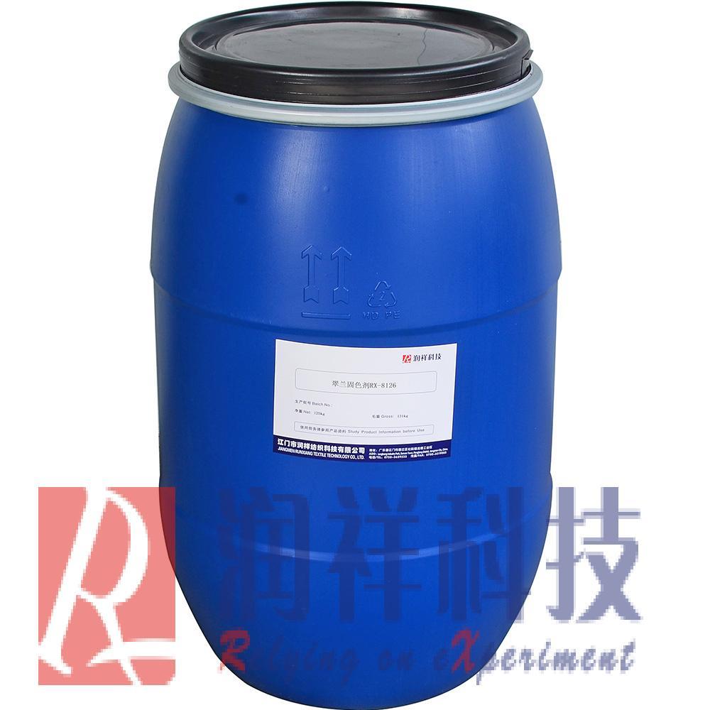 翠蓝固色剂RX-8126