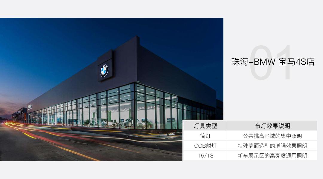 珠海BMW寶馬4S店