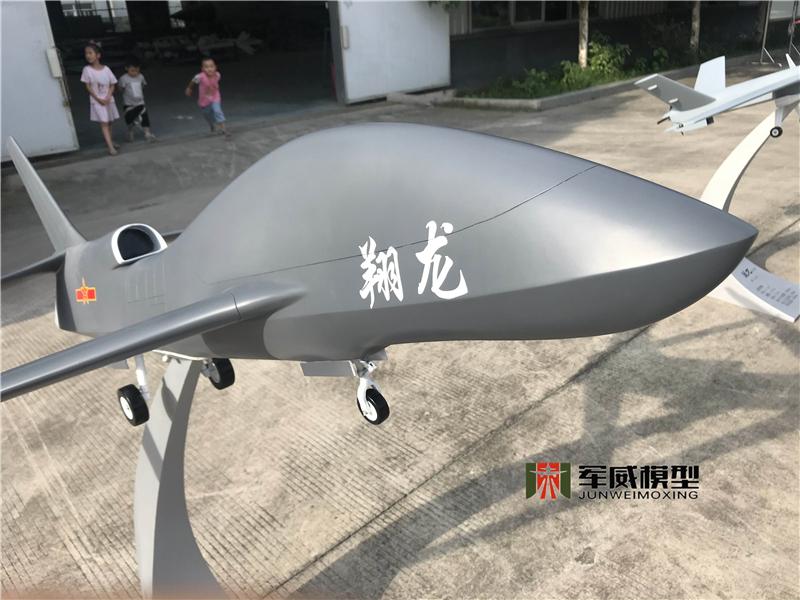 大比例翔龍無人機仿真模型