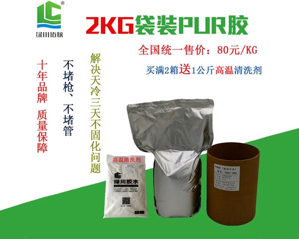 恭喜绿川胶水厂家研发的PUR胶高温清洗剂成功上市