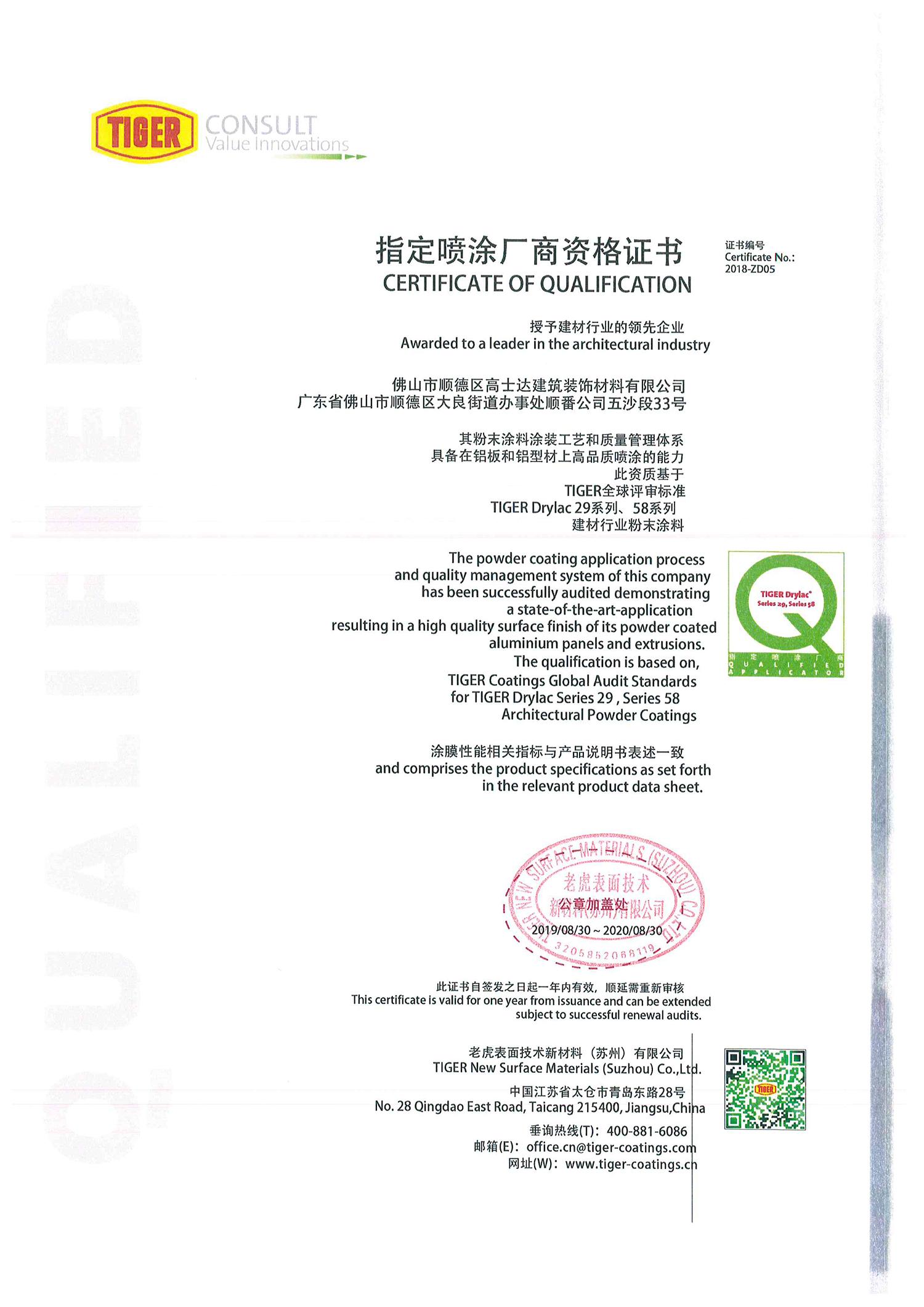 高士达指定喷涂厂商资格证书